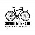 Стикер - Животът е като карането на колело!