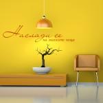 Наслади се на малките неща! - декорация за дома