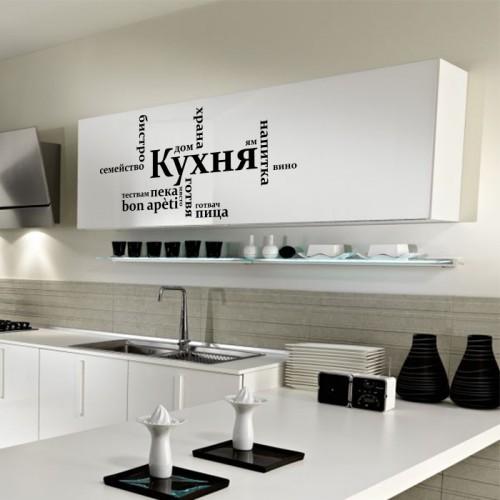 Стикер за Вашата Кухня типография