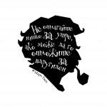 Стикер от пвц фолио - Цитат Марк Твен