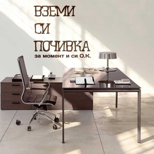 Стикер за офиса и дома - Вземи си почивка...