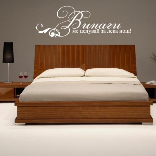Стикер за спалня - Винаги ме целувай за лека нощ!