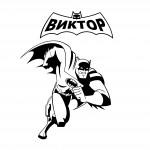 Батман с името на детето Ви! - стикер